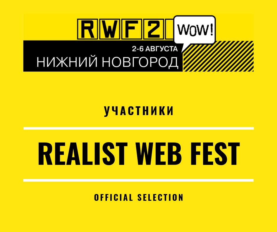 Boldiouk & Bradock en sélection officielle du Realist Web Fest 2019 de Nijni-Novgorod, Russie